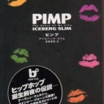 【書評】リアルなピンプ稼業をリリカルに描いた『ピンプ』を読んでみた。