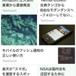 ニュースアプリ大本命!?UIが良すぎと話題のSmart Newsを使ってみた。