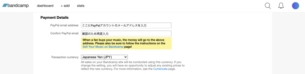 Bandcampの収益を受け取るPayPalアカウントを登録する方法