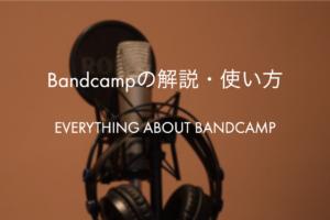 Bandcampとは。手数料や使い方、Bandcamp Fridayも解説