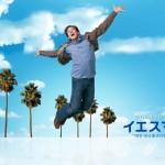 【映画】YES!のポテンシャルに気付こう。『イエスマン』になって人生を変える方法。
