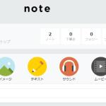 ブログから曲販売まで!イケすぎてる新サービス『note.mu』の使い方。