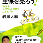 「30分前に出社して新聞読め」で炎上してた岩瀬さんの『ネットで生保を売ろう!』がおもしろかった。