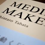 『MEDIA MAKERS』(田端信太郎)が本気の良書だった。
