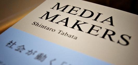 media_maker