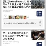 一推しのNewsPicksと、その他のオススメ・ニュースアプリまとめ