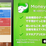 家計簿アプリにさよなら。資産管理アプリのMoneyTreeが便利すぎる!