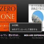 超簡単!PCのウェブブラウザでKindleの本を読む方法。