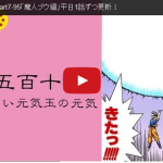 Youtubeでドラゴンボール等のマンガを読み放題!MANGAPOLOチャンネルがすごい!