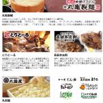 えっ、うどん店「丸亀製麺」は、もともと焼き鳥屋だったらしい。