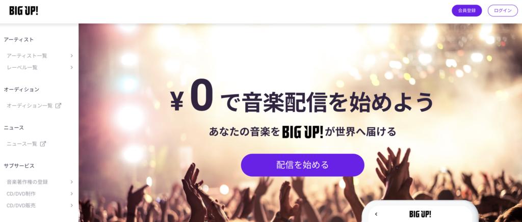 自分の曲を配信・リリースする方法:Big Up!