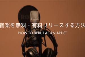音源や曲を個人でリリース(配信・販売)してデビューする方法