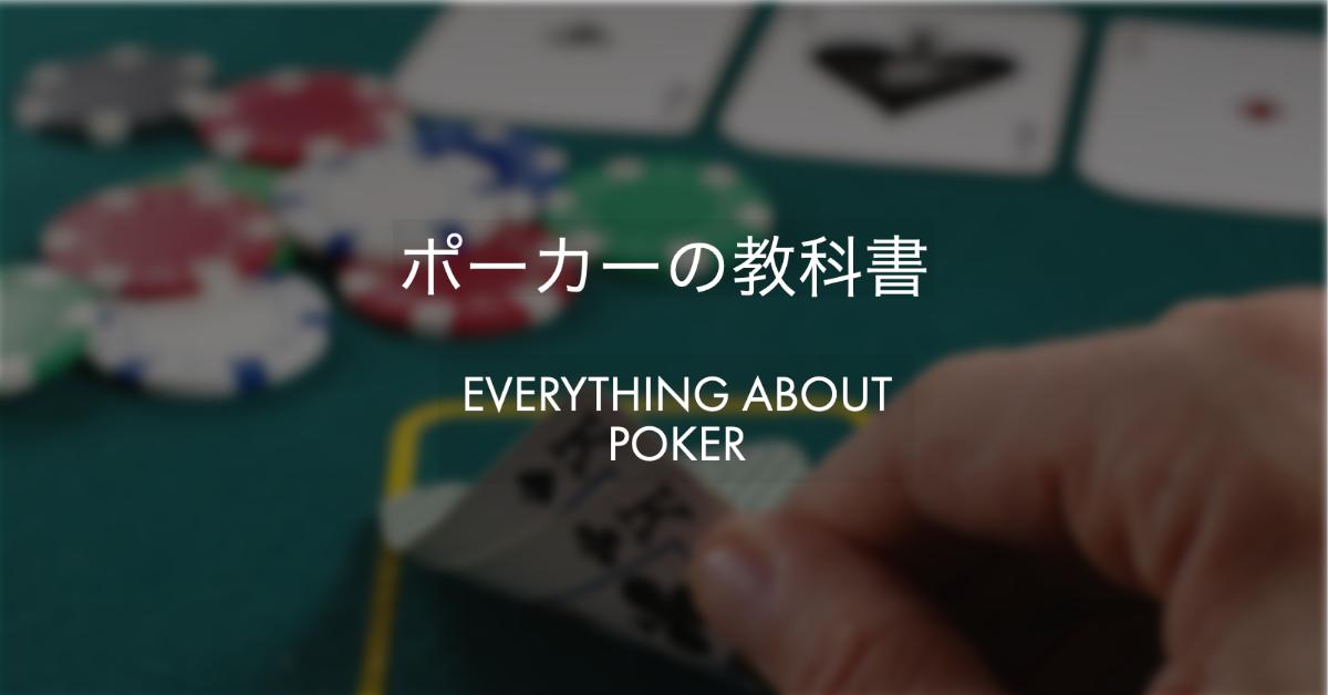 ポーカーの教科書