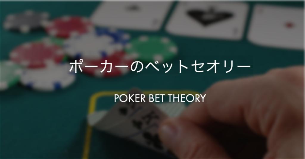 ポーカーのベットセオリー