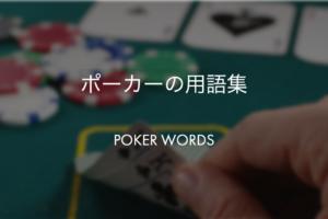 ポーカー(テキサスホールデム)の用語集