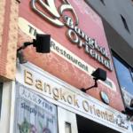 バンコク オリエンタル(目黒タイ料理)