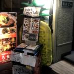 なんちち食堂(目黒の沖縄料理)