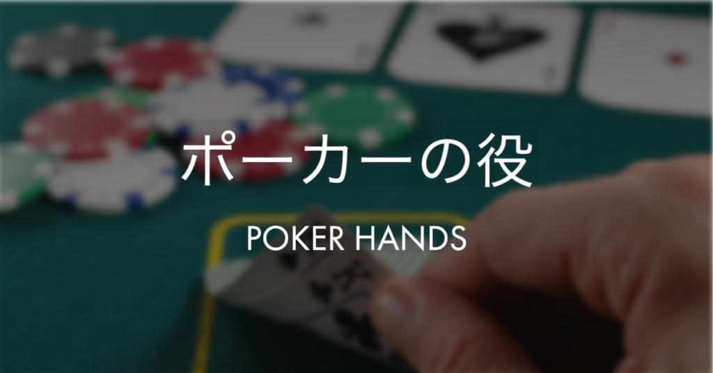 ポーカーの役一覧・強さ順・出現確率