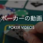 ポーカーの動画