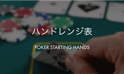 ポーカーのハンドレンジ表(スターティングハンド表)