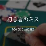 ポーカー初心者がなおすべきミス