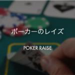 ポーカーのレイズ