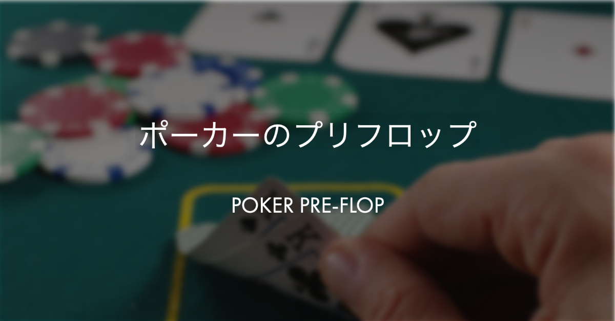 ポーカーのプリフロップ