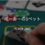 ポーカーの3ベット