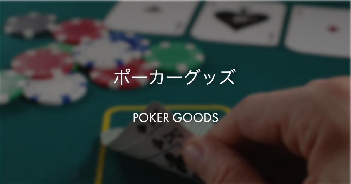 ポーカーグッズ