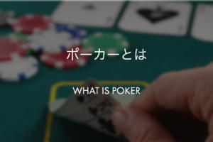 ポーカーとは