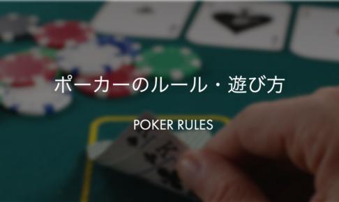 ポーカーのルール・遊び方