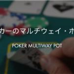 ポーカーのマルチウェイ・ポット