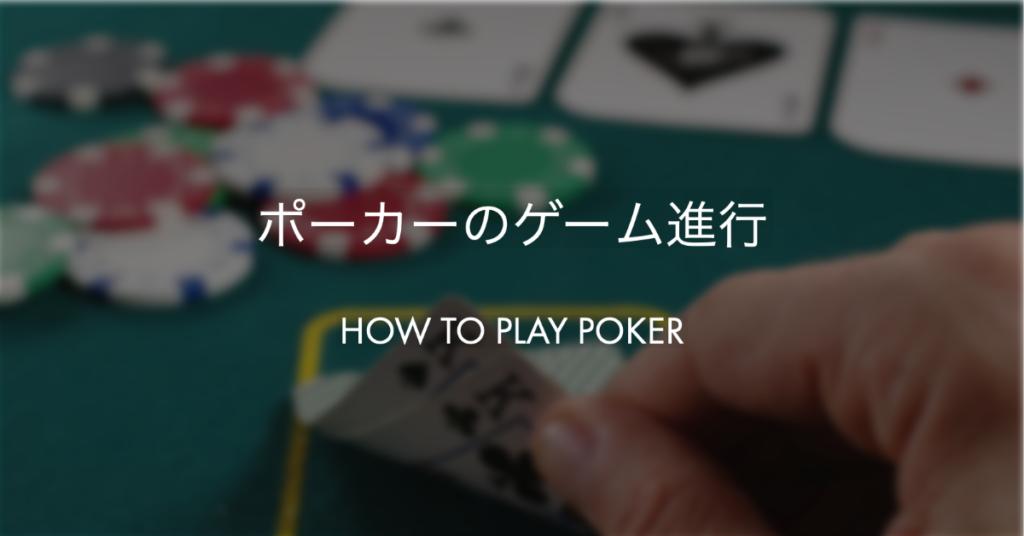 ポーカーの基本ルール:ゲーム進行とベットラウンド