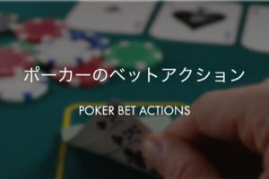 ポーカーのベットアクション