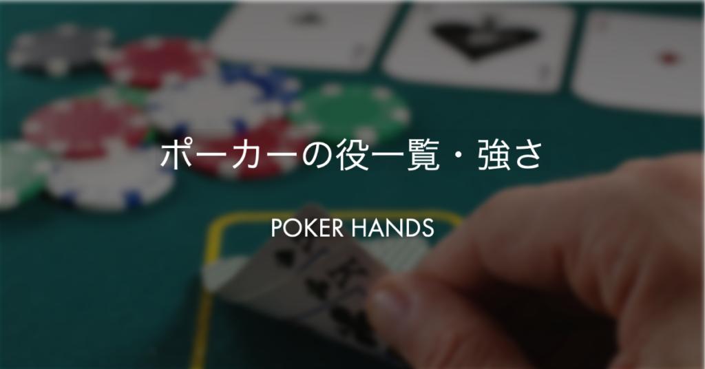 ポーカーの役一覧・強さ・確率