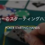 ポーカーのスターティングハンド表