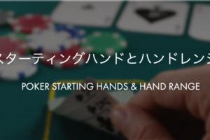 ポーカーのスターティングハンドとハンドレンジ