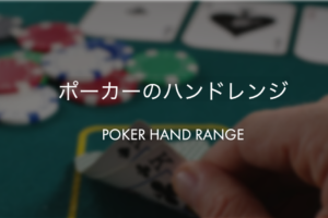 ポーカーのハンドレンジとは