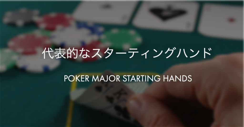 ポーカーの代表的なスターティングハンド