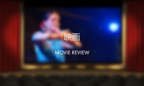 おすすめベスト映画の感想・あらすじ・無料視聴方法