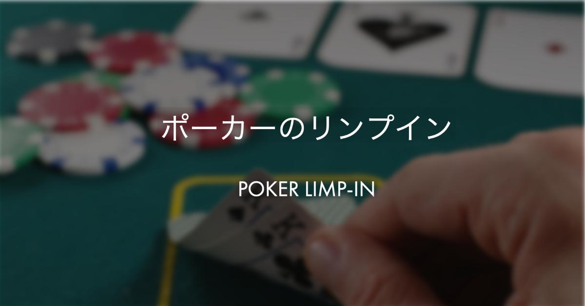 ポーカーのリンプインがダメな理由