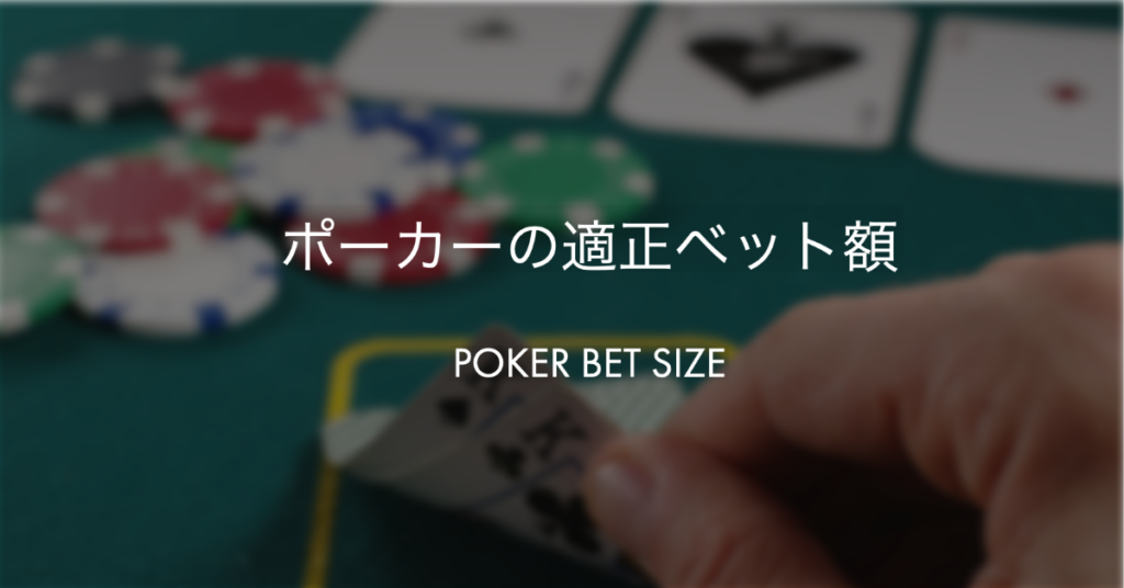 ポーカーの適正なベット額とは