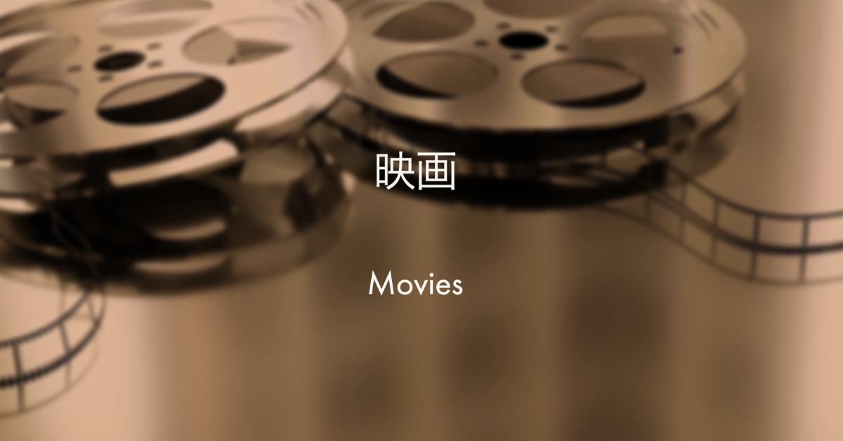 映画の感想