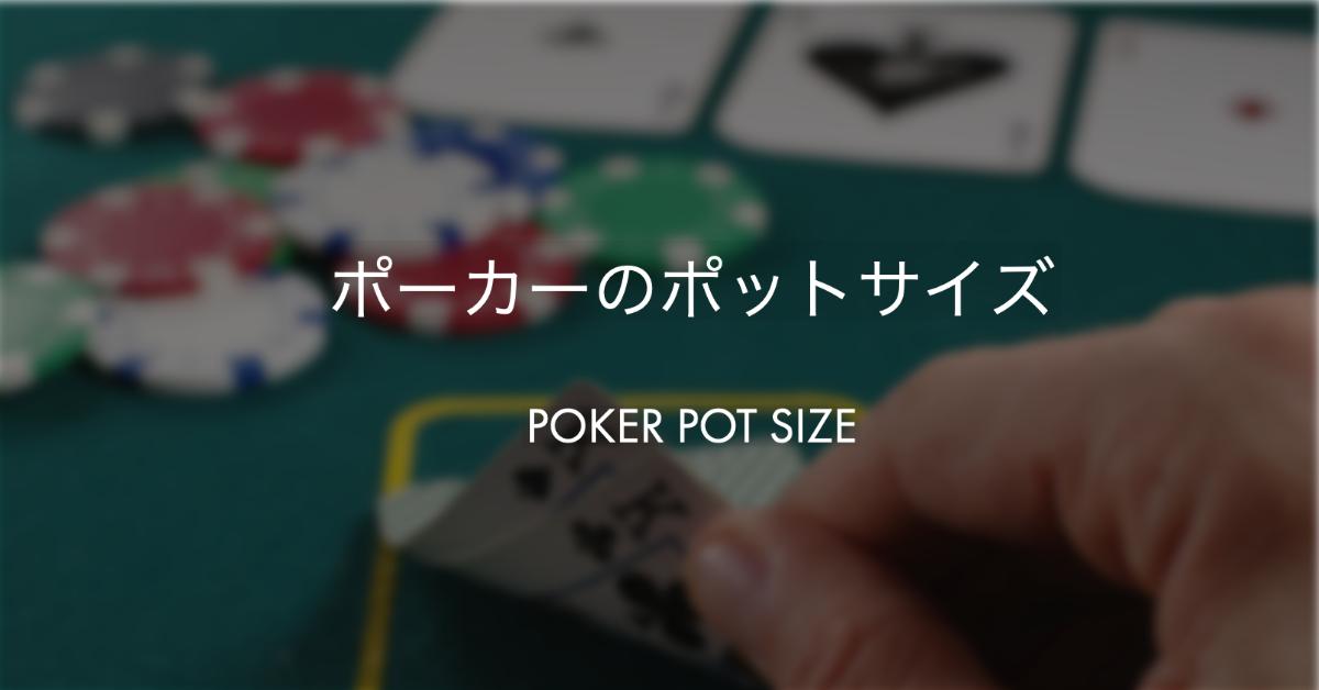 ポーカーのポットサイズコントロール