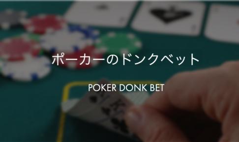 ポーカーのドンクベットとは