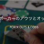 ポーカーのアウツとオッズ