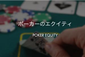 ポーカーのエクイティ