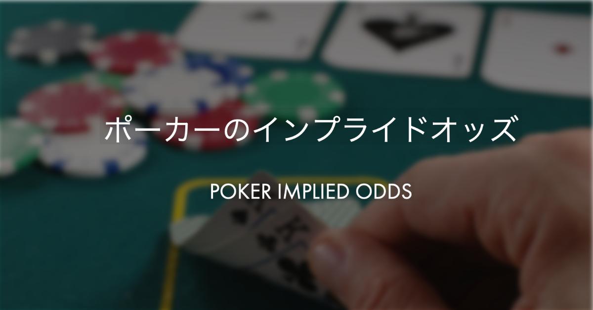 ポーカーのインプライドオッズ