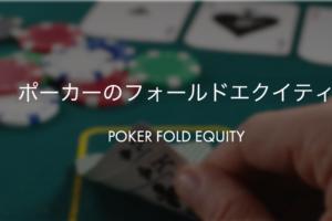 ポーカーのフォールドエクイティ