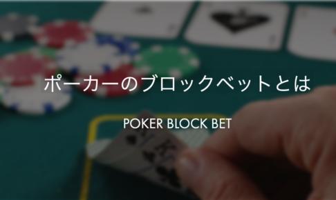 ポーカーのブロックベットとは